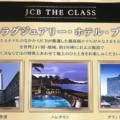 海外ラグジュアリー・ホテル・プラン – JCBザ・クラス特典