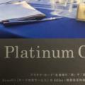 阪急メンズ東京 プレミアム サービス – プラチナカード特典