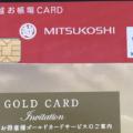 MICARD お帳場/お得意様ゴールドカードの案内 – 三越伊勢丹エムアイカード