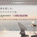 アメックスプラチナ専用のホテル予約ウェブサイトがオープン