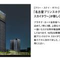 Amexフリー・ステイ・ギフトの新規対象ホテルと期間限定特典