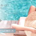ヒルトン・グランド・バケーションズ – Amexプラチナカード会員向けキャンペーン