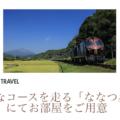 クルーズトレイン ななつ星in九州 – Amexプラチナカード会員向け期間限定特典