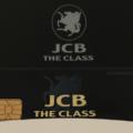 JCBザ・クラス – JCB最上位のクレジットカードを取得
