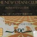 ニューオータニクラブカード – ニューオータニホテルズにおける特典が豊富なクレジットカード