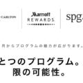 【2018年8月】マリオットリワード・SPG・リッツカールトンリワードのプログラム統合が発表