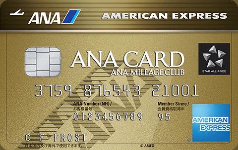 ANAAmexGoldCard
