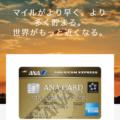 ANAアメックスゴールドカード – ANAマイルが効率的に貯まるクレジットカード。50,000マイル獲得できるキャンペーンも実施中