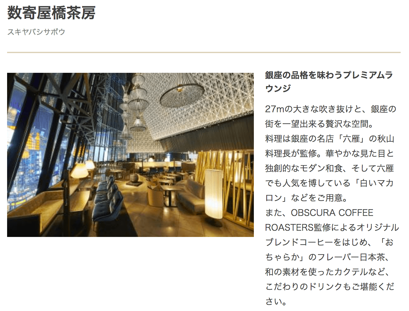 THE GREEN Cafe American Express 数寄屋橋茶房