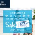 ヒルトンゆとりの夏旅セール – 宿泊費最大25%OFFとレストランクレジット毎泊5,000円分プレゼント