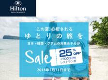 ヒルトンゆとりの夏旅セール