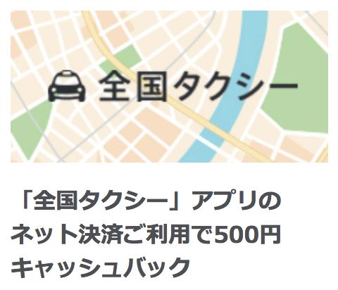 2018年アメックスCBタクシーアプリ