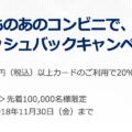 アメックスによるコンビニ20%キャッシュバック – 先着10万名限定のキャンペーン
