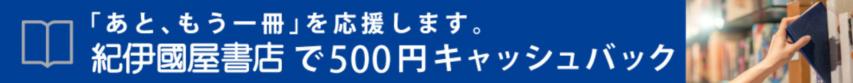 2018_Amex_CashBack_Kinokuniya_Logo