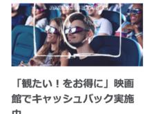 Amex映画館におけるキャッシュバック