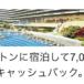 Amexヒルトンへの宿泊で7000円キャッシュバックキャンペーン