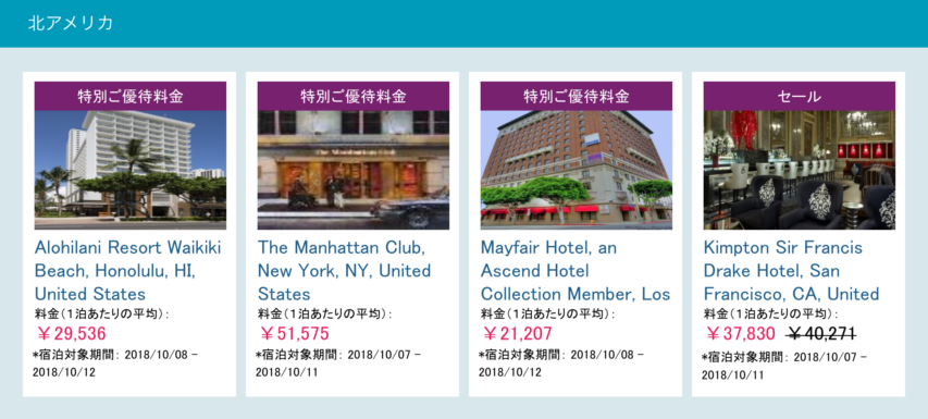 2018年アメリカン・エキスプレス 50%ホテルセール検索結果リスト1