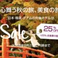 ヒルトン、秋のプレミアムセール – 日本を含むアジア地域で開催