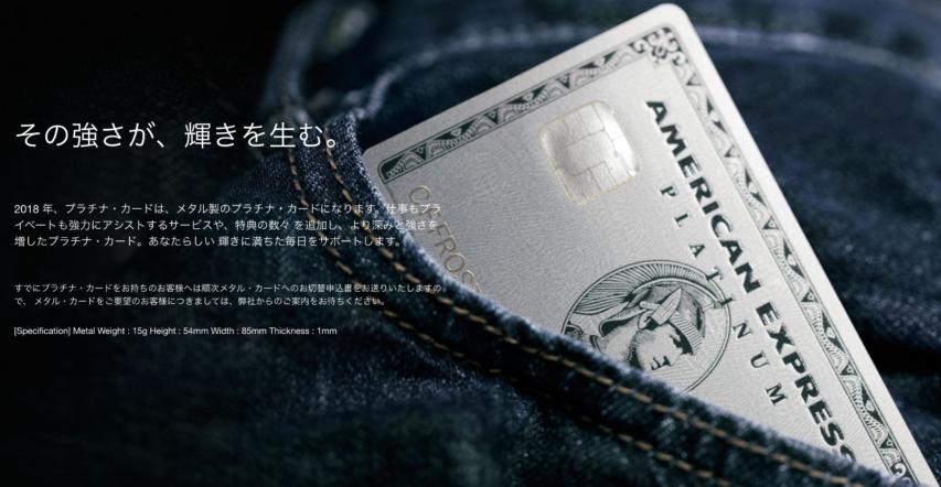 018年10月よりAmex Platinum Cardがメタルカードを発行
