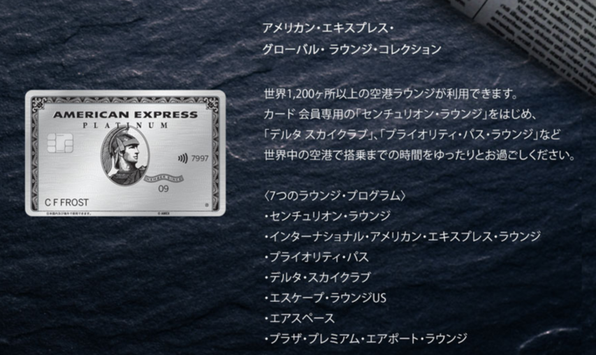 アメックスプラチナカード刷新に伴う空港ラウンジアクセス