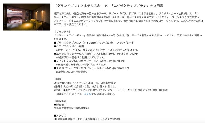 アメックス、フリー・ステイ・ギフトにおけるグランドプリンスホテル広島 - 期間限定特典