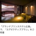 アメックス、フリー・ステイ・ギフトにおけるグランドプリンスホテル広島期間限定特典