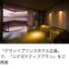 Amexフリーステイギフトにおけるグランドプリンスホテル広島