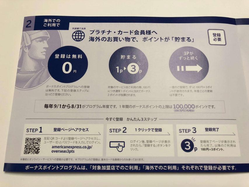 Amexプラチナカード、100円で3ポイント貯まる特典_パンフレット_海外利用