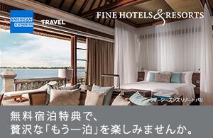 AmexFHR対象ホテルへのご連泊で、1泊分の宿泊料金が無料に特典