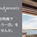 ファイン・ホテル・アンド・リゾートにおける連泊特典 – Amexプラチナ会員向け特典