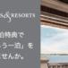 Amexファイン・ホテル・アンド・リゾート対象ホテルへの連泊で、1泊分の宿泊料金が無料になる特典
