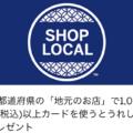 アメックスによるSHOP LOCAL – 全国4,000店舗が対象のギフトプレゼントキャンペーン