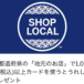 2018_Amex_ShopLocal