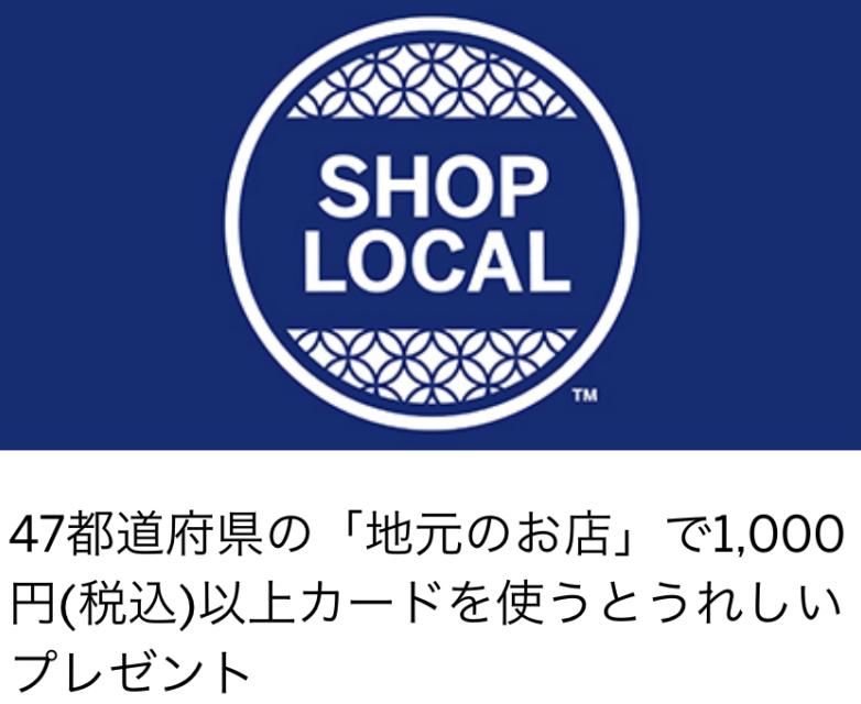 2018_Amex_ShopLocal