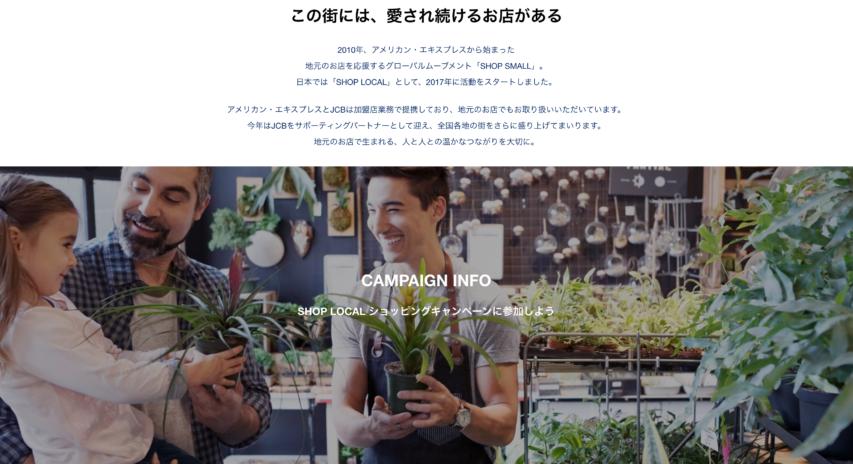 2018_Amex_ShopLocal_詳細
