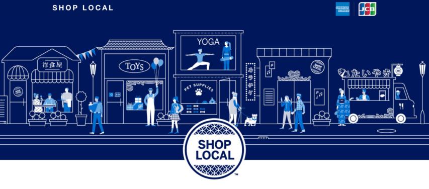 2018_Amex_ShopLocal_ロゴ