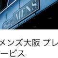 阪急メンズ大阪におけるメンバーズラウンジ特典 – Amexプラチナカード会員向け
