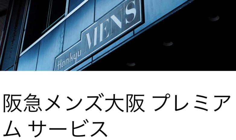 2018_アメックスプラチナカード_阪急メンズ大阪プレミアムサービス特典
