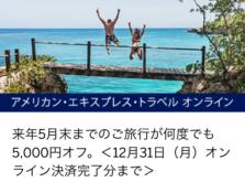 アメックス・トラベルオンライン2019年5月末までのご旅行が何度でも5,000円オフ