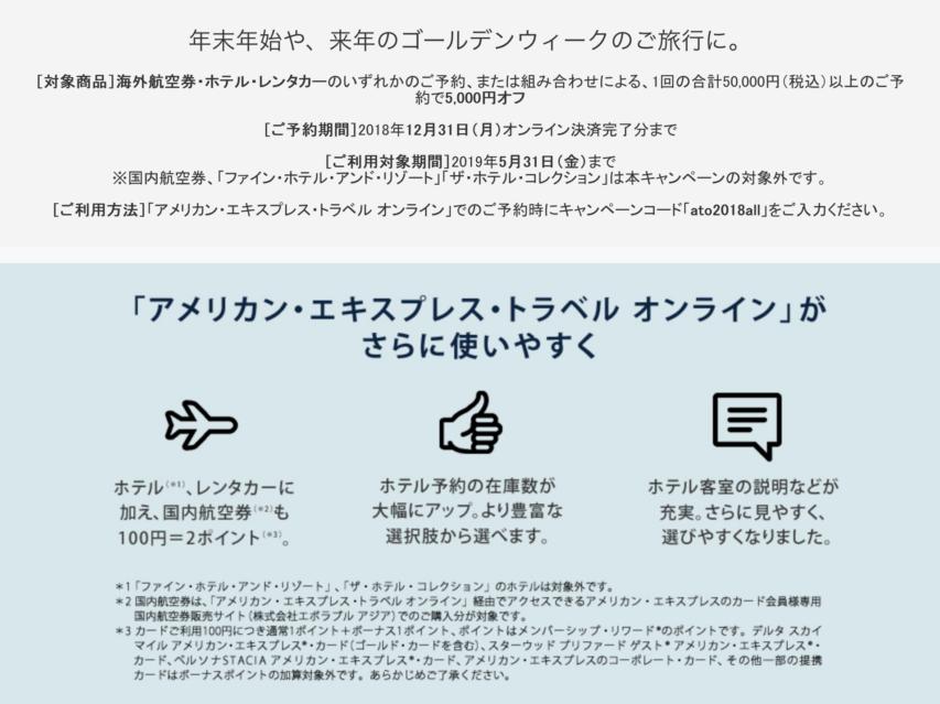 アメックス・トラベルオンライン2019年5月末までのご旅行が何度でも5000円off_HP