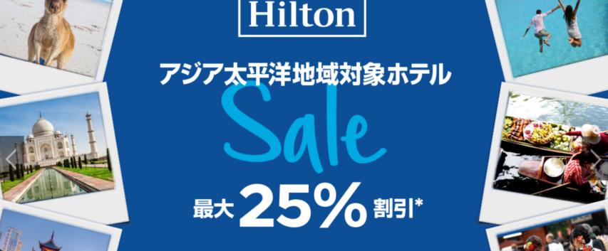ヒルトン_2018年アジア太平洋地域25%offsセール