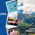 ヒルトンオーナーズ会員向け、アジア太平洋地域におけるセールとハワイ地域におけるオーナーズポイント3倍キャンペーン