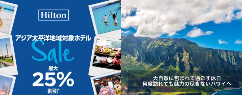 ヒルトン_2018年アジア太平洋地域25%offセールとハワイ地区におけるポイント特典