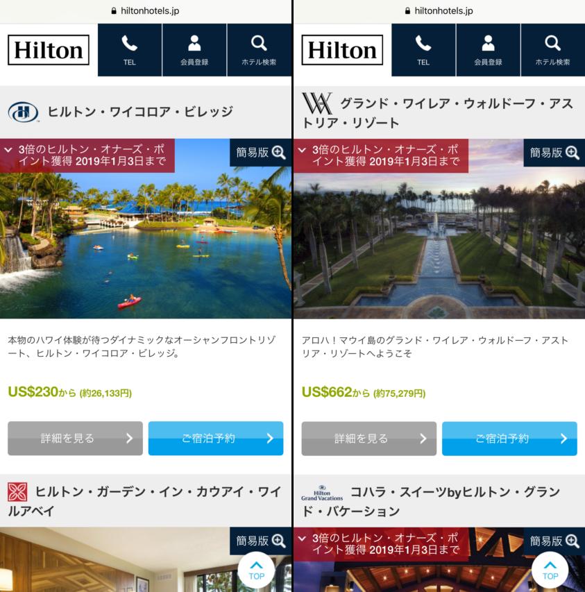 ヒルトン_2018年ハワイ地区におけるポイント特典_対象ホテル