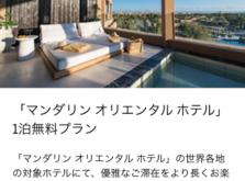 Amexプラチナ向けマンダリンオリエンタルホテルにおける連泊時一泊無料キャンペーン