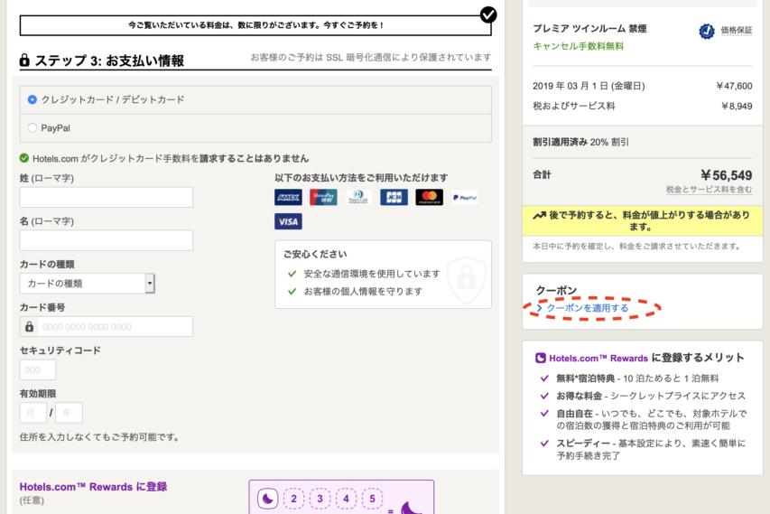 Hotelscom_予約画面_1_PC