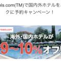 JCB会員向け、Hotels.comにおける宿泊代金が最大10%オフになるキャンペーン