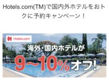 2019年JCB会員向けHotels.comにおける最大10%割引キャンペーン