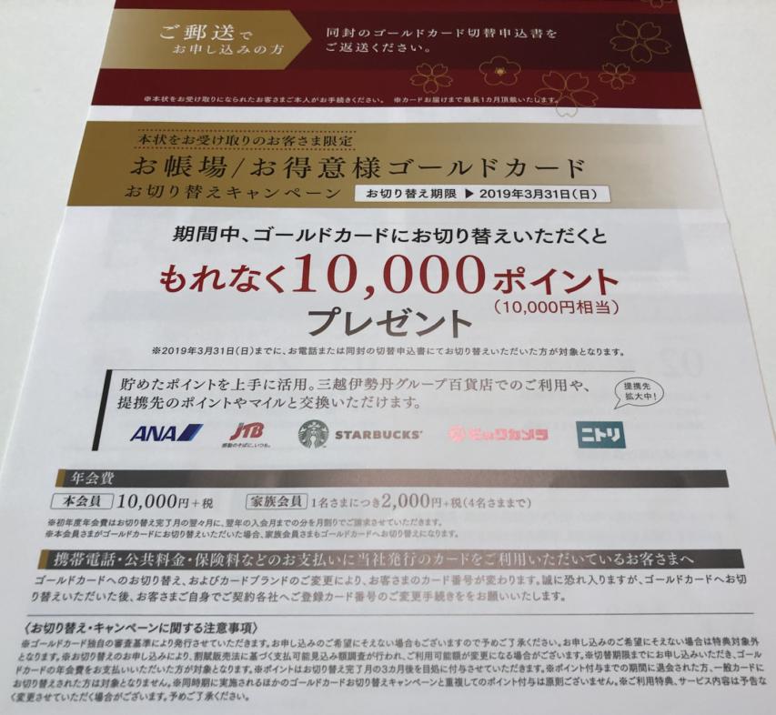2019_三越伊勢丹お帳簿ゴールドカード_キャンペーン