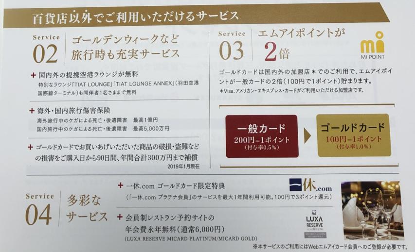 2019_三越伊勢丹お帳簿ゴールドカード_特典2